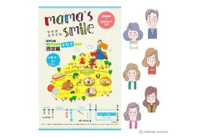 「mama's smile」 表紙と中面のイラスト