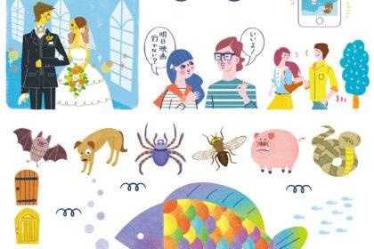 宝島社「sweet特別編集 恋愛心理テストBOOK」 挿絵