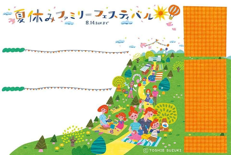 関西の商業施設のチラシのビジュアル2(2018年)