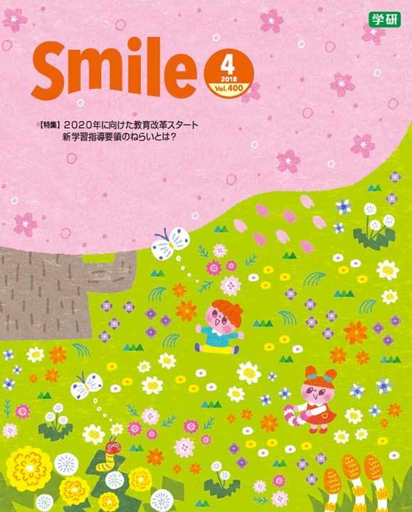 学研教室「Smile」2018年4月号の表紙