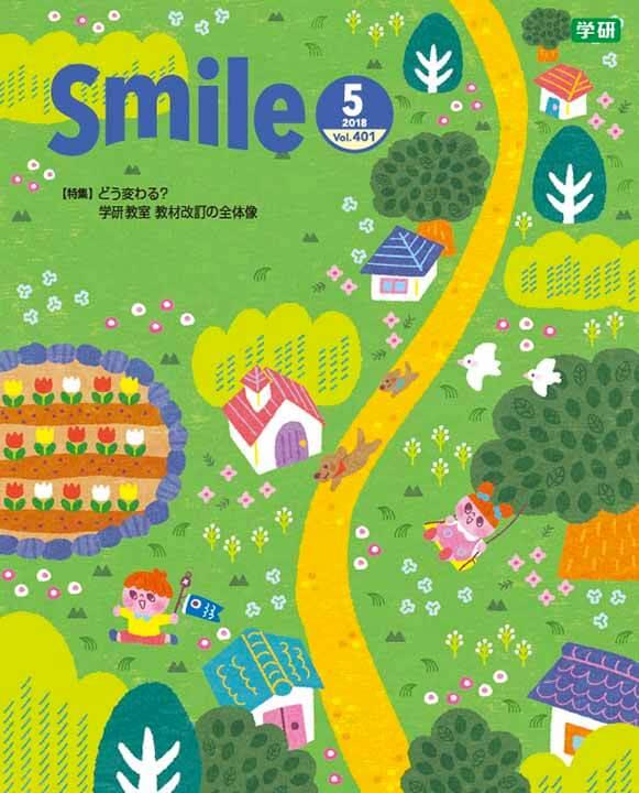 学研教室「Smile」2018年5月号の表紙