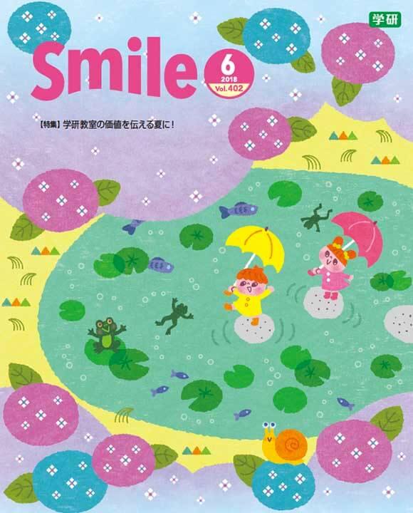 学研教室「Smile」2018年6月号の表紙