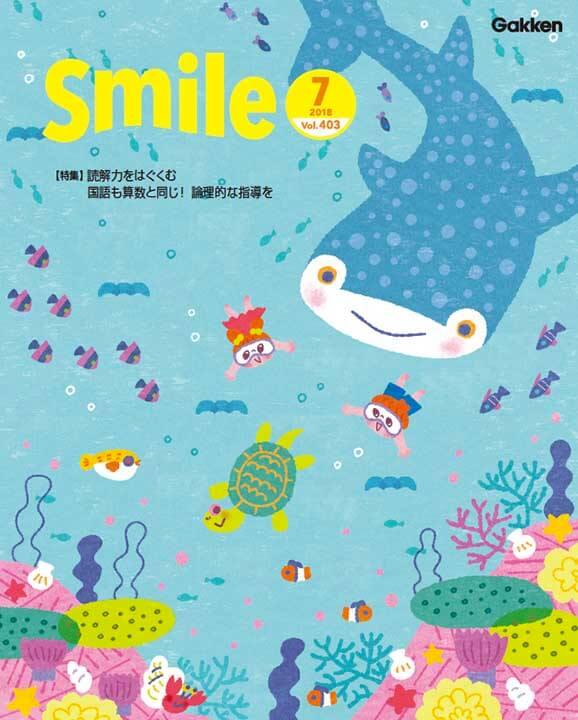学研教室「Smile」2018年7月号の表紙