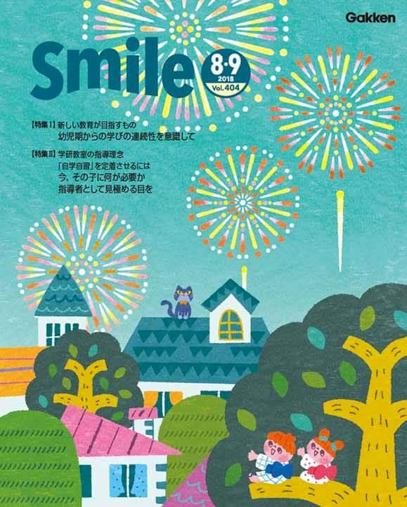 学研教室「Smile」2018年8~9月号の表紙