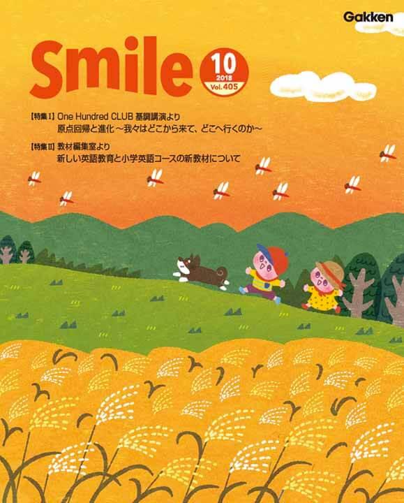 学研教室「Smile」2018年10月号の表紙