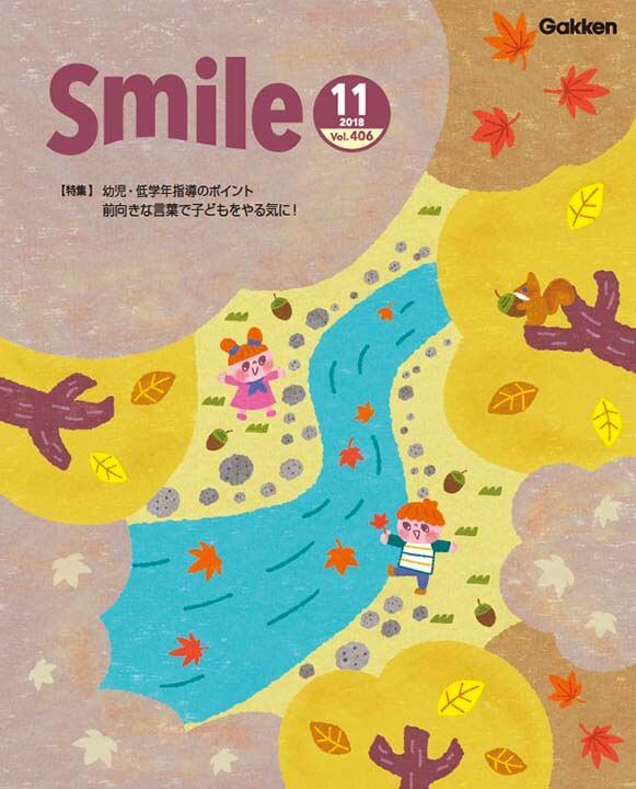 学研教室「Smile」2018年11月号の表紙