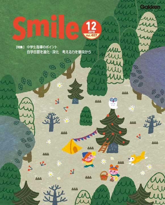 学研教室「Smile」2018年12月号の表紙