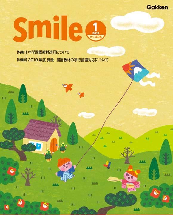 学研教室「Smile」2019年1月号の表紙