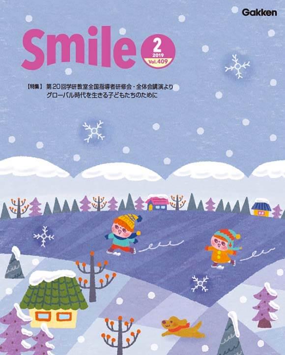 学研教室「Smile」2019年2月号の表紙