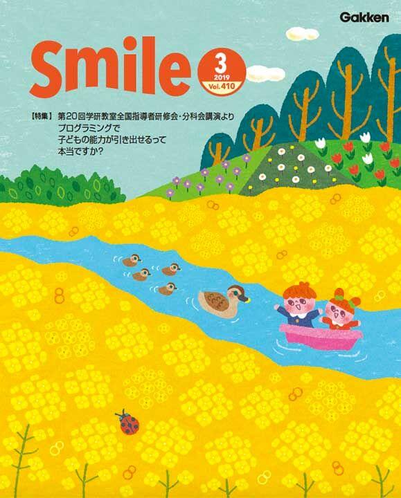 学研教室「Smile」2019年3月号の表紙