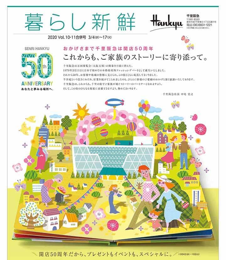 千里阪急50周年記念広告イラスト2(2020年)