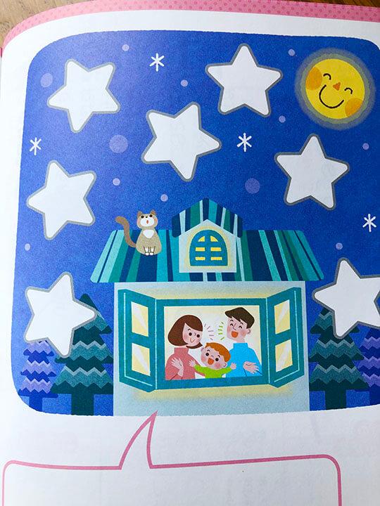 令和2年度版小学校1年生の道徳の教科書「かがやけみらい」(学校図書)の塗り絵用イラスト