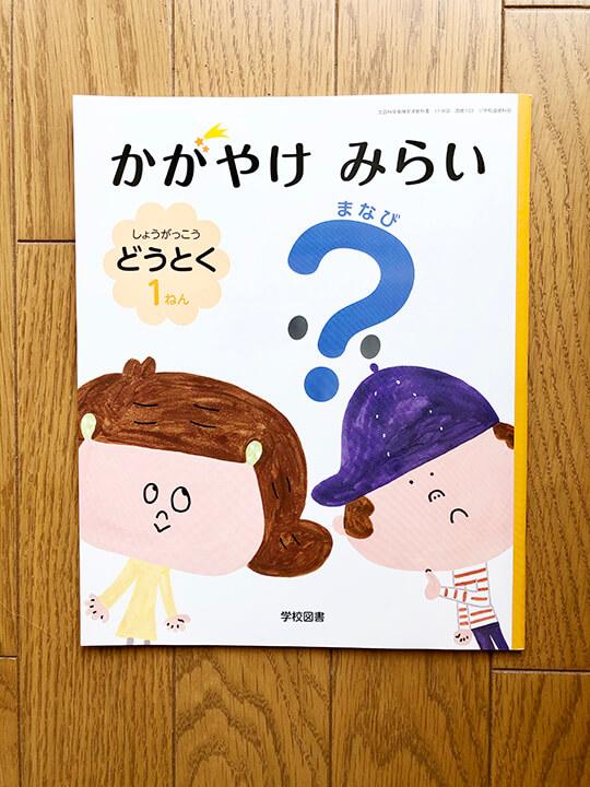 令和2年度版小学校1年生の道徳の教科書「かがやけみらい」(学校図書)表紙イメージ
