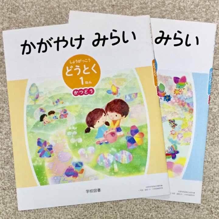 H30年度版 学校図書の「かがやけみらい」表紙イメージ
