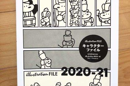 玄光社「キャラクターファイル 2020-21」表紙イメージ