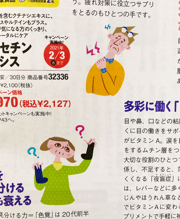 DHC「みんな、げんき?」2月号挿絵ページ1