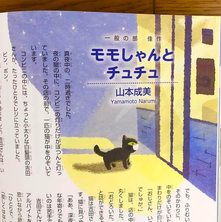 第51回ENEOS童話賞作品集「童話の花束」の挿絵01
