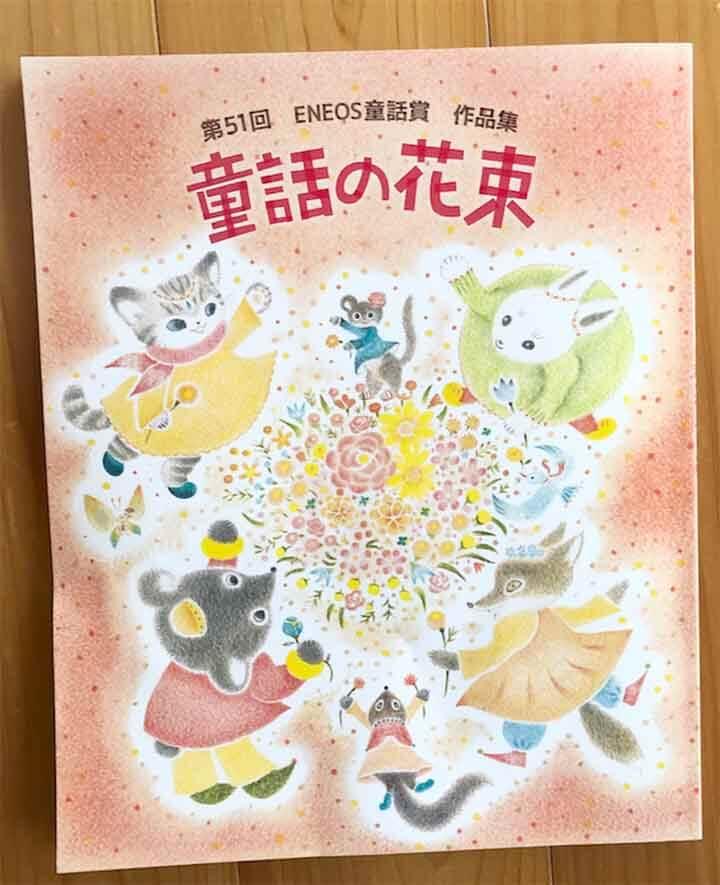 第51回ENEOS童話賞作品集「童話の花束」の表紙05