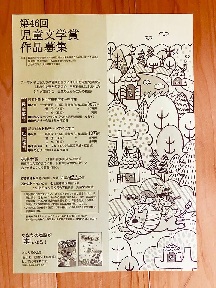 イラストを担当した「児童文学賞の作品募集チラシ」のイメージ