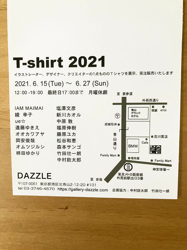 gallery DAZZLE開催「T-shirt 2021」のDMの開催情報