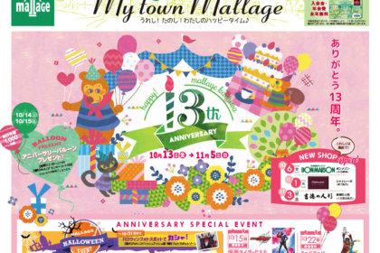 モラージュ柏店13周年記念のチラシのイラスト